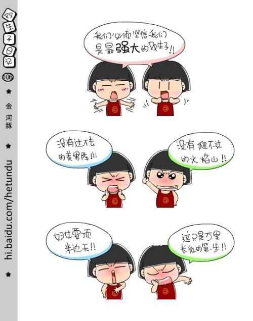 《双生子日记》连载 p93-p107