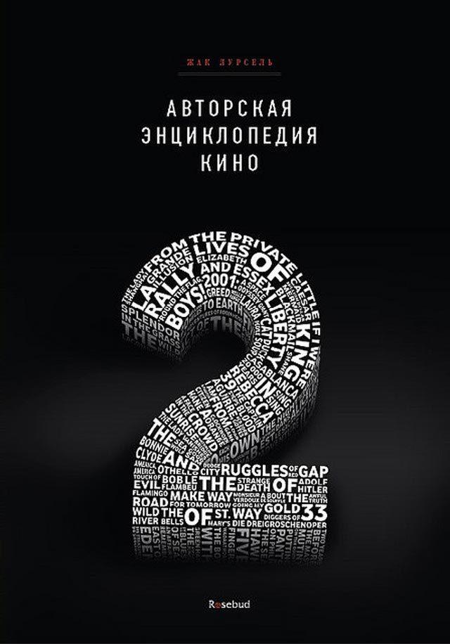 15个字体排版书籍封面设计欣赏
