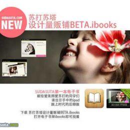苏打苏塔设计量贩铺第一本电子书!BETA.ibooks