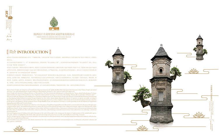 法门寺画册设计欣赏