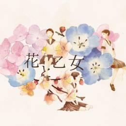 おとないちあき 水彩插画《花与少女》