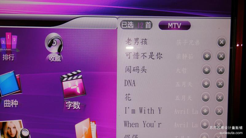KTV歌单