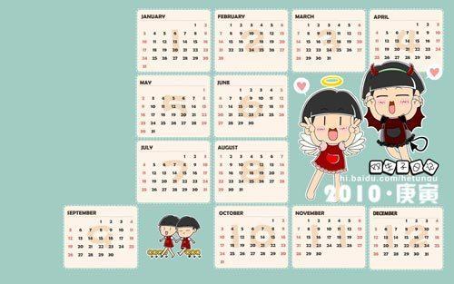 双生子日记—2010年日历壁纸 大放送!