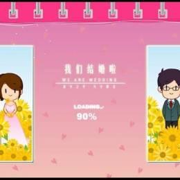 婚礼动画《我们结婚啦!》
