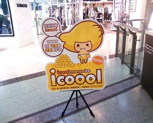 icoool芒果仔系列设计