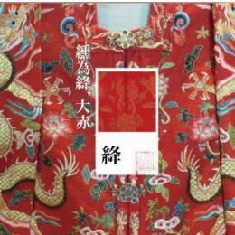 赏中国原色图片素材