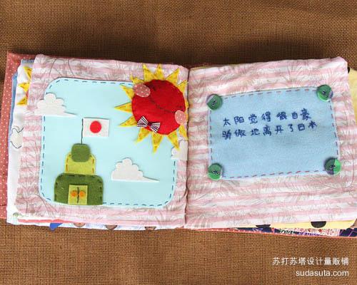 《太阳的环球旅行》手工绘本布书