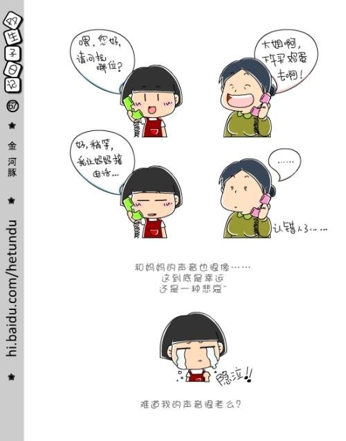 双生子日记! p58-p70