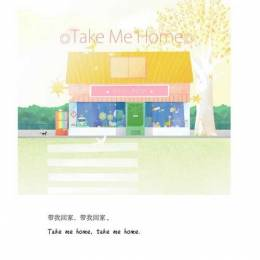 原创作品投递 Roe绘本插画《take me home》