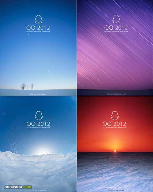 [转载]QQ 2012设计理念-极地企鹅