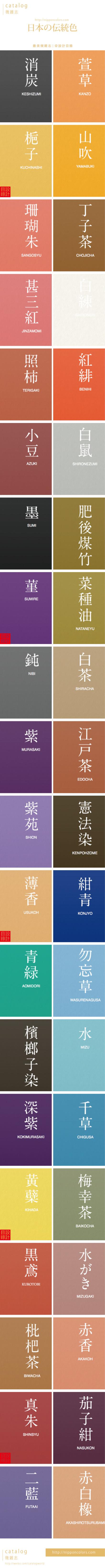 日本古代浪漫色系