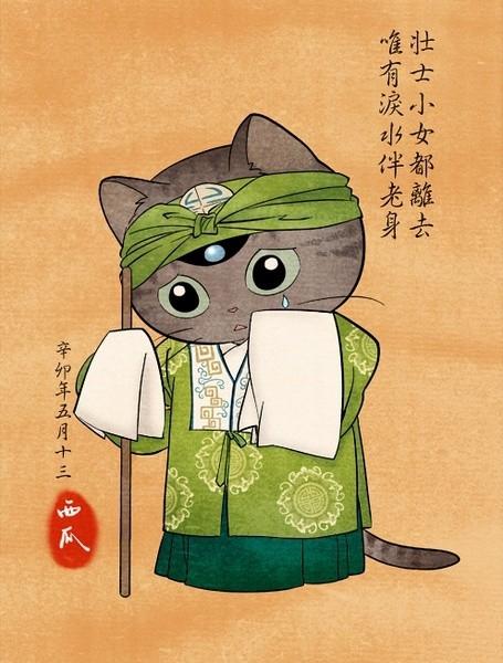 猫咪仕女图 中国风插画欣赏