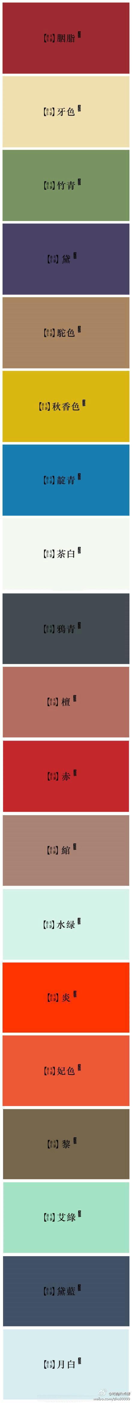 中国古代色谱称呼
