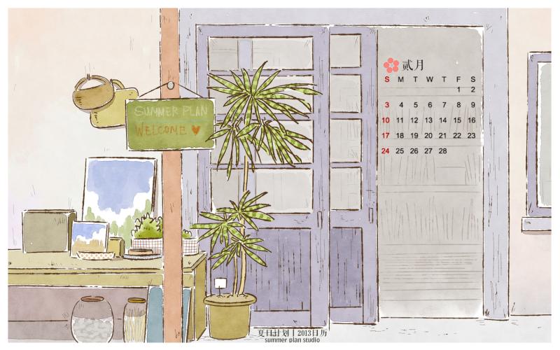 SummerPlan工作室 2013年日历壁纸