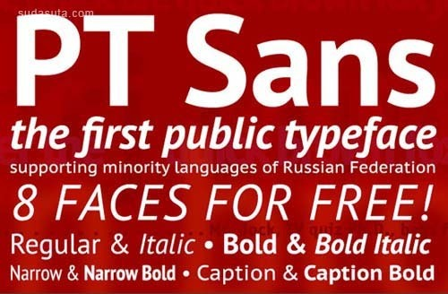 22个免费的高质量字体下载