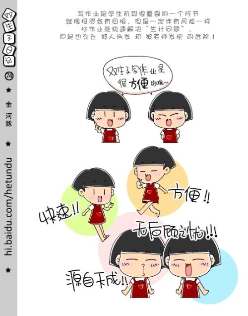 双生子日记连载 p71-p83