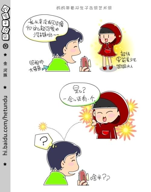 《双生子日记》连载 p84-p92