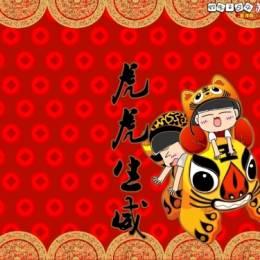 双生子日记 2010新年虎年壁纸大放送!