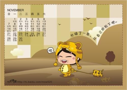 傀儡木偶 - 2010虎年台历完成