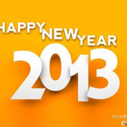 2013年新年桌面壁纸下载