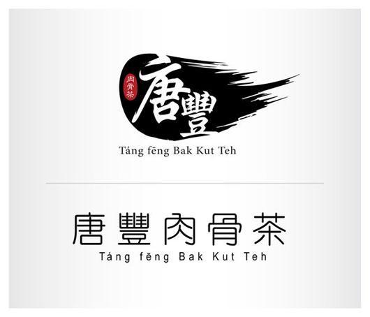 Tang feng Bak Kut Teh Logo 2