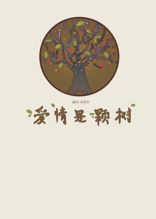 爱情是棵树