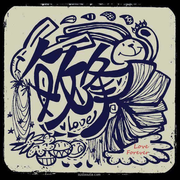 手绘涂鸦本 字体排版