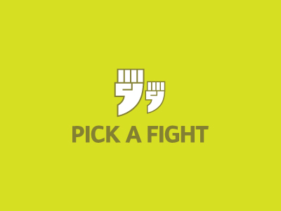 创意LOGO欣赏 拳头