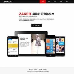 苏打苏塔网站 被ZAKER收录