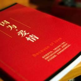 妖气君与王小姐的结婚纪念册《因为●爱情》