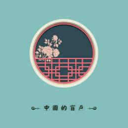 Tomi_Chiu 矢量插画欣赏《中国的窗户》