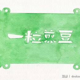 李林 原创水彩故事《一粒煎豆》