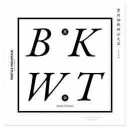 良山2014黑白风格系列海报