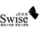 swise旗舰店