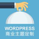 wordpress商业主题设计制作