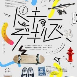 TUTA KAWAGUCHI 平面设计欣赏