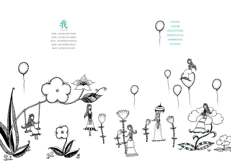 小林创意 原创手绘插画欣赏