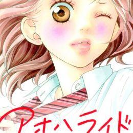 少女漫画《アオハライド青春之旅》