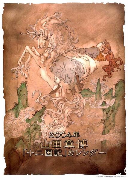 《十二国记》 漫画CG欣赏