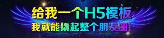MAKA-H5比赛