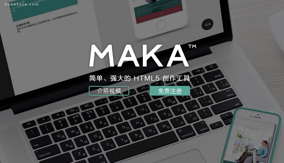 2015MAKA H5创意模板设计大赛