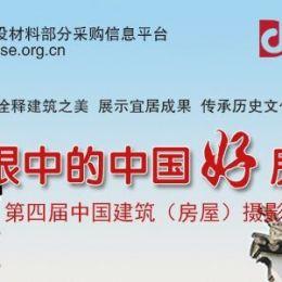 第四届中国建筑(房屋)摄影展