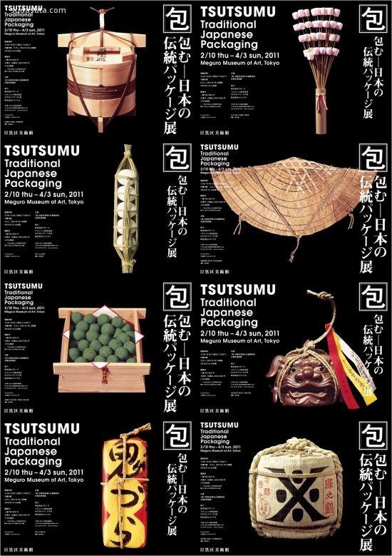 最新日本包装设计欣赏