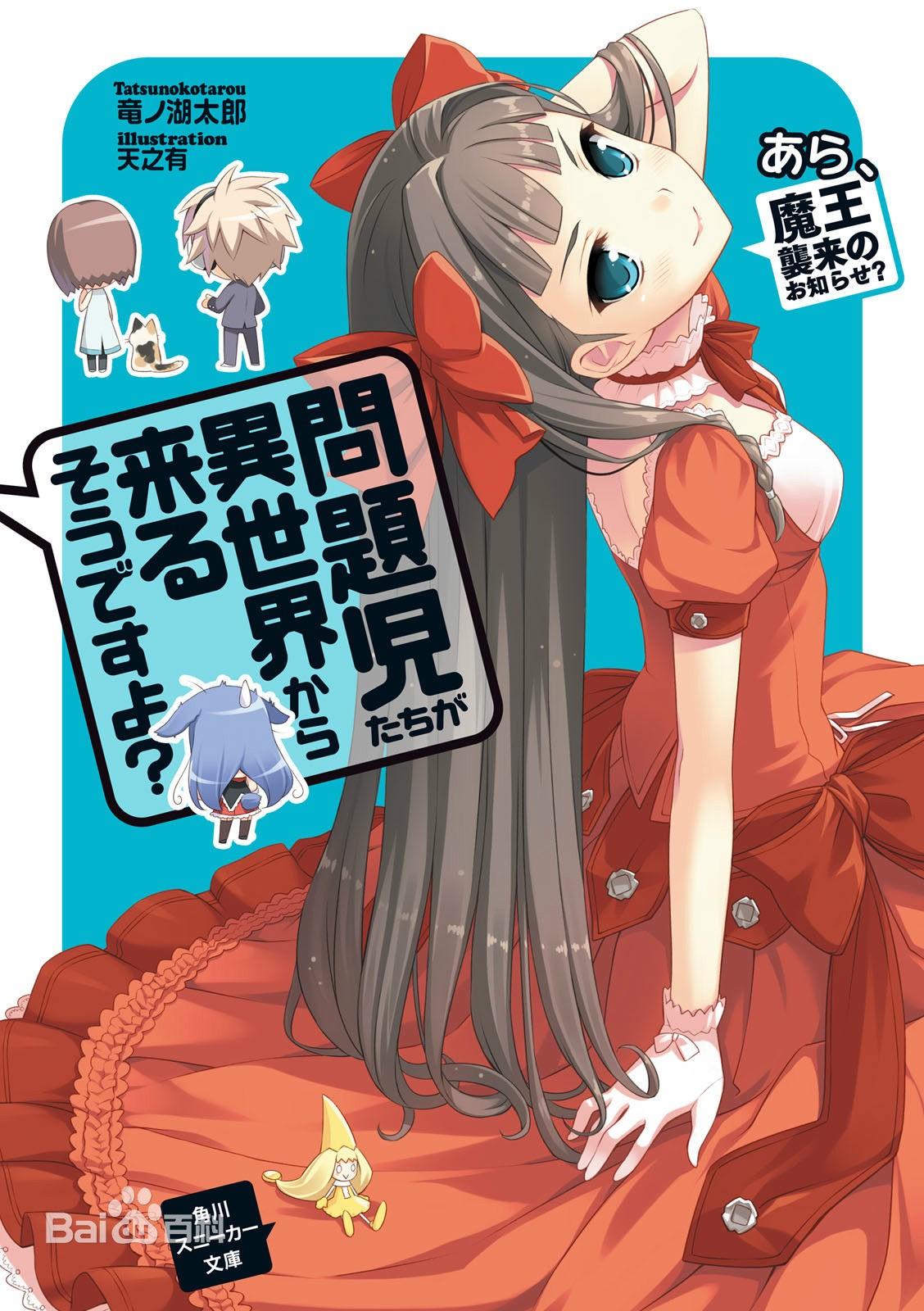 《问题儿童都来自异世界》少女漫画CG欣赏