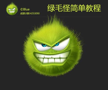 如何在photoshop中绘制一个绿色小怪物 怪物 手绘 图标 在线教程 photoshop