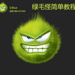 如何在photoshop中绘制一个绿色小怪物