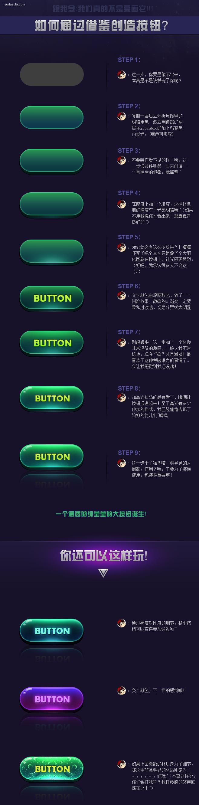 如何制作一个玻璃效果的按钮
