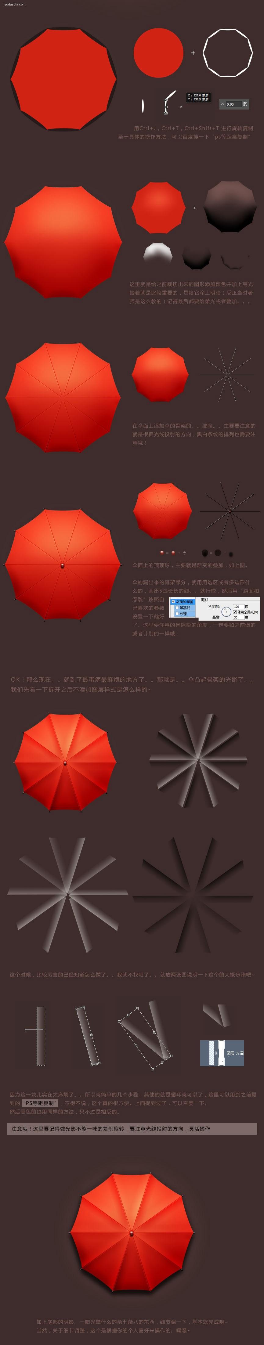 在PHOTOSHOP中打造红伞UI图标