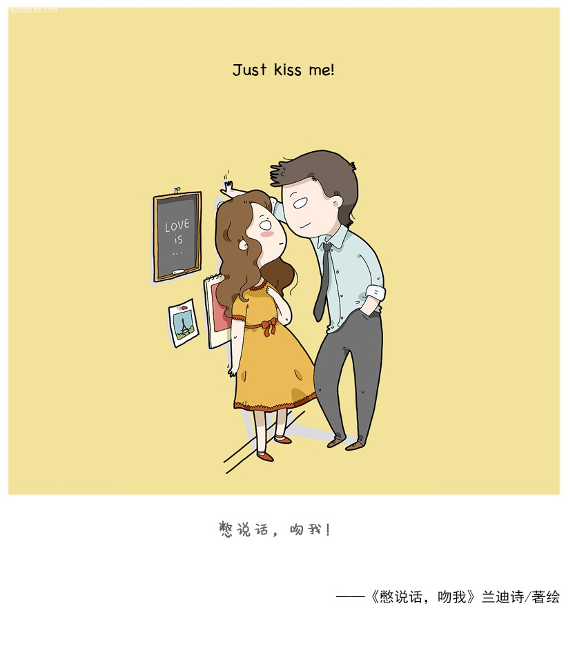 新书推荐《憋说话,吻我》