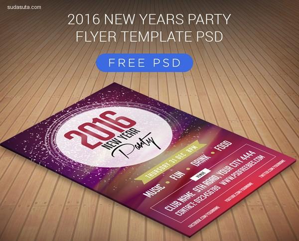 新年免费PSD素材大放送-26免费的PSD素材